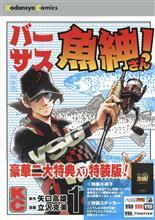 バーサス魚紳さん! 特装版(1)