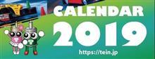 【締め切りました】TEIN2019カレンダープレゼント