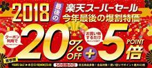 今年最後の楽天スーパーセール!本日最終!全品20%OFF+ポイント5倍です!