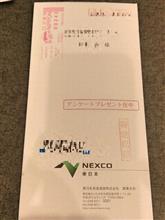 アンケートプレゼント当選!(^^)!