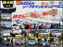 日産リーフチャンピオンレース 最終戦