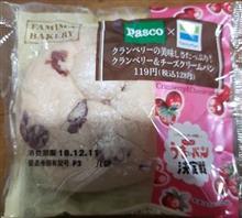 おいしいパンの紹介、Pasco×ファミリーマート「クランベリーの美味しさたっぷり!クランベリー&チーズクリームパン」