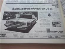 懐かしの新聞から👍こんなのが❗まだまだ日産編