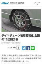 12/11のいろいろ♪(タイヤチェーン装着義務化 編)