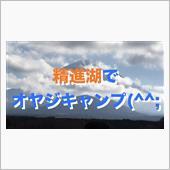 ▼【動画】精進湖キャンプ