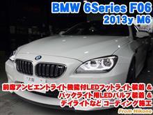 BMW 6シリーズ(F06) 前席アンビエントライト機能付LEDフットライト装着&バックライト用LEDバルブ装着とコーディング施工