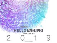 堀口悠紀子さんの新境地?『HELLO WORLD』