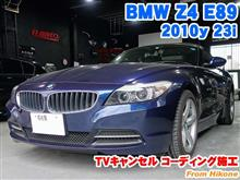 BMW Z4(E89) TVキャンセルコーディング施工