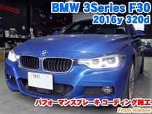 BMW 3シリーズ(F30) パフォーマンスブレーキ装着コーディング