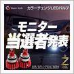 【シェアスタイル】当選者発表!5名の方に発売記念2色カラーチェンジ可能なLEDフォグZツインプレミアムプレゼント!