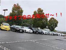プチオフ会が開催されますよ〜!!