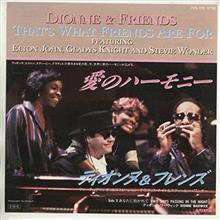 音楽♪『愛のハーモニー』(ディオンヌ・ワーウィック)1985