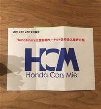 HCM(ホンダカーズ三重)鈴鹿フル走行会