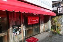 新あしあと♪♪ 215 とりや食堂(下今市) さん!!!^^v -日光市-