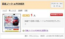 MINI原人謹告: Get a NISSAN NOTE e-Power (choose as you like)