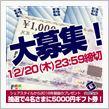 【シェアスタイル】2018年~最後の運試し!JCBギフト券5000円が4名さまに!