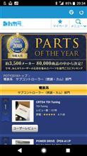 みんカラ Parts of Year 2018 年間大賞 サブコン部門 TDI tuning CRTD4が1位♪♪♪