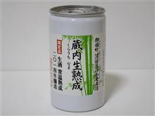 カップ酒2014個目 御園竹蔵内生熟成2014 武重本家酒造【長野県】