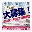 【シェアスタイル】2018年~最後の運試し!JCBギフト券5000円が4名さまに!の画像