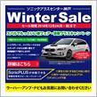 ソニックプラスセンター神戸WinterSale2018 デモカーのお知らせ