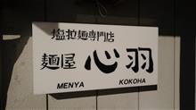 塩拉麺専門店 麺屋 心羽 特製貝塩拉麺