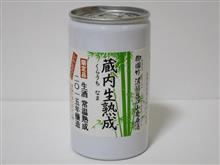 カップ酒2015個目 御園竹蔵内生熟成2015 武重本家酒造【長野県】