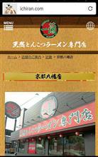 43・一蘭京都八幡店
