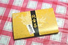 純金茶(金箔入り)