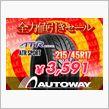 今年も残すところ半月!全力値引きセール 12月26日まで! by AUTOWAY