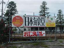 「日本海食堂旧車オフラインミーティング」イベントれぽ