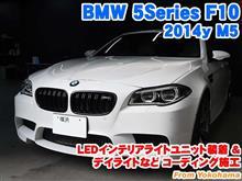 BMW 5シリーズ(F10) LEDインテリアライトユニット装着とコーディング施工