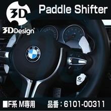 【在庫一掃セール】35%OFF 3DDesign パドルシフター