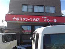 ナポリタンのお店