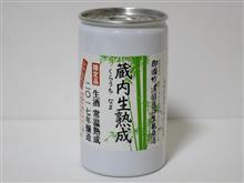 カップ酒2017個目 御園竹蔵内生熟成2017 武重本家酒造【長野県】