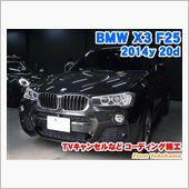 BMW X3(F25) ナビ ...