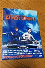 映画『OVER DRIVE』のBlu-rayが届いた