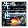 【POTY2018】T20 LED MONSTER 270lm アンバー【年間大賞】