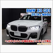 BMW X3(G01) ヘッ ...