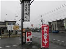 佐野ラーメンの新店「渡辺屋 水月」に行ってきました