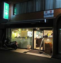 グリル一平 三宮店