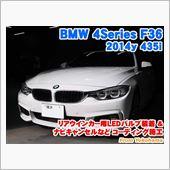 BMW 4シリーズ(F36) ...