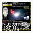 【新商品】T16 凌駕 -RYOGA- 800lm バックランプ【モンスターもお忘れなく】