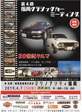 福岡クラシックカーのポスターデザイン完成!