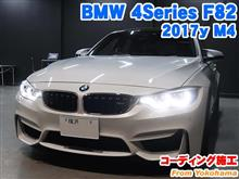 BMW 3シリーズ(F80) コーディング施工