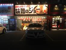 2018年 丼51 味噌のジョー ★★★★☆