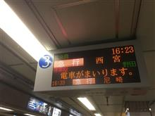【出張】関西の聖地へ