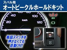 スバル用 オートビークルホールドキット 発売!!