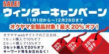 最大20%オフ! ウィンターキャンペーン2018 開催中! 11/1〜12/28