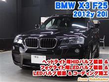 BMW X3(F25) ヘッドライト用HIDバルブ装着&フォグライト用LEDバルブ装着&LEDバルブ装着とコーディング施工