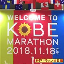 神戸マラソン2018レポート【神戸マラソン当日編①:2018/11/18(日)】